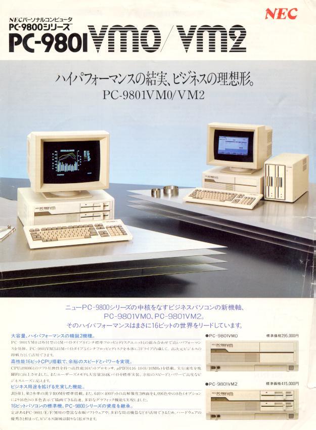 P6、98...私のPC使用歴(小中高編)
