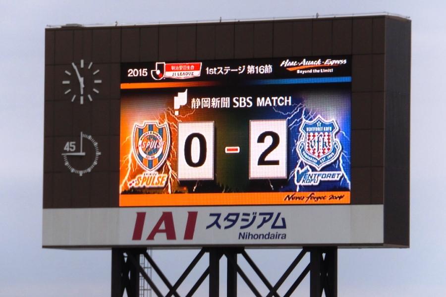 それは二年前に磐田でみた光景...