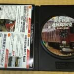 養老線DVD
