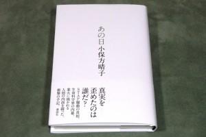 小保方さんの書籍