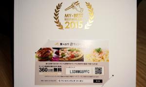 2015食べログ