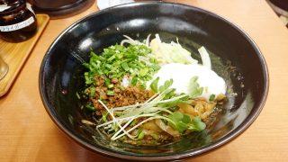 重慶汁なし担々麺|麺処よっちゃん(東京都府中市)