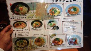 ランチメニュー|麺処よっちゃん(東京都府中市)