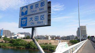 神奈川と東京の県境